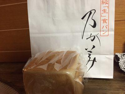 乃がみのパン